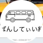祝300回記念!僕が選ぶ!ばんしてぃい組のおもろいブログ5選!