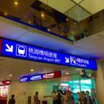 ついに台湾!!台北桃園空港からMRTで市内まで行く方法!