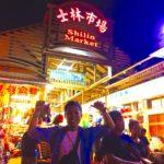 台湾最大のナイトマーケット!士林夜市(シーリンイエシー)への行き方