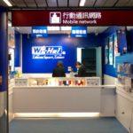 台北桃園国際空港に着いたらまずWiFiをゲットしよう!!
