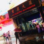 【香港】バックパックの聖地、重慶大厦(チョンキンマンション)に泊まりたいなら罠に気をつけろ!〜前編〜