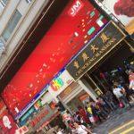 【バックパック香港旅】重慶大厦(チョンキンマンション)の最もレートがいい両替所で換金しよう♪