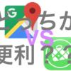 Google Mapsよりも便利!?絶対使いたいMaps.me