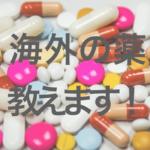 薬剤師が教える!海外で風邪ひいたときに飲む薬の選び方!!