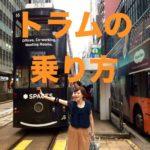 香港島のトラムに乗って移動しよう♪乗り方はすっごくシンプルで簡単です!