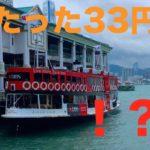 尖沙咀(チムサーチョイ)からフェリーに乗って香港島に行くぜ!夜景が最高♪