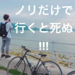 ノリだけで行く!ガチンコしまなみ海道サイクリング。〜前編〜!!
