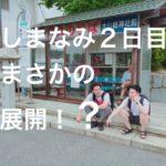 ノリだけで行く!ガチンコしまなみ海道サイクリング。〜後編〜!!